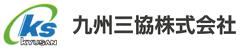 九州三協株式会社